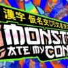 REVIEW: MONSTERS ATE MY CONDO